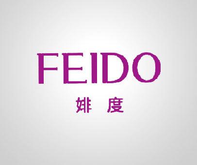 婔度 FEIDO