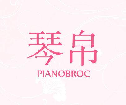 琴帛 PIANOBROC