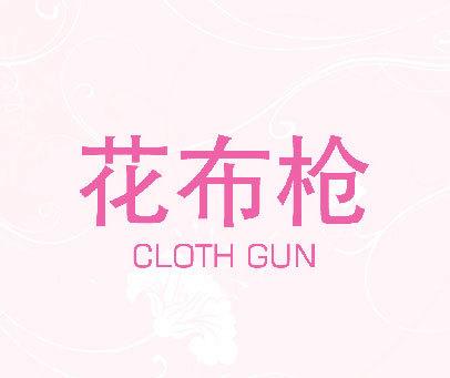 花布枪 CLOTH GUN