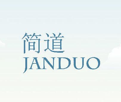 简道 JANDUO