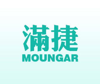 满捷 MOUNGAR