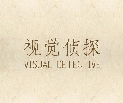视觉侦探 VISUAL DETECTIVE