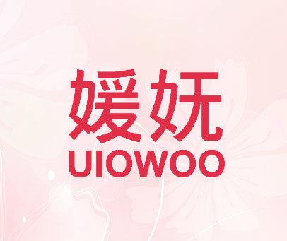 媛妩  UIOWOO