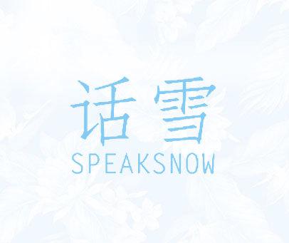 话雪 SPEAKSNOW