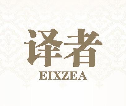 译者 EIXZEA