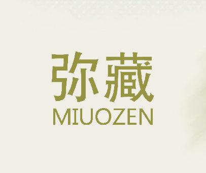 弥藏 MIUOZEN