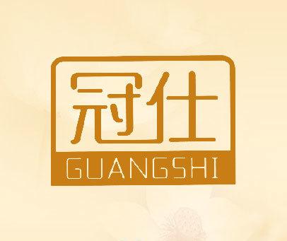 冠仕 GUANGSHI