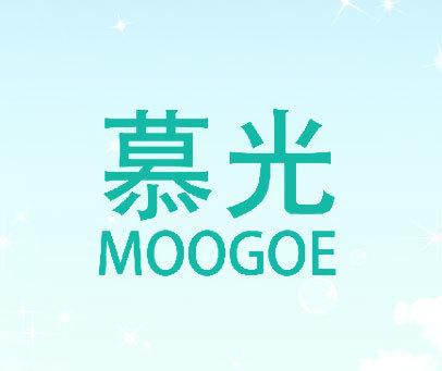 慕光 MOOGOE
