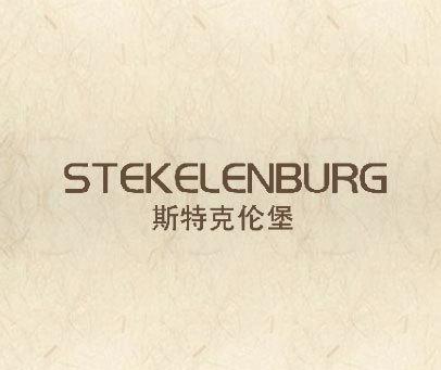 斯特克伦堡 STEKELENBURG