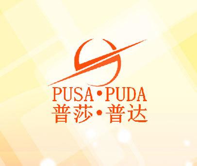 普莎·普达 PUSA·PUDA