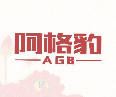 阿格豹 AGB