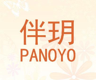 伴玥 PANOYO