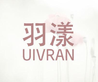 羽漾 UIVRAN