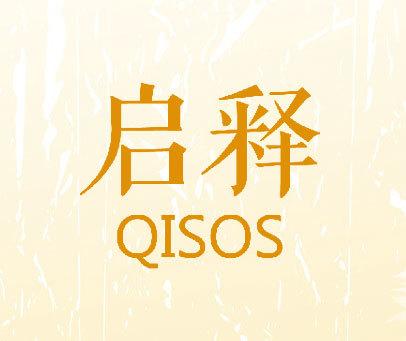 启释  QISOS
