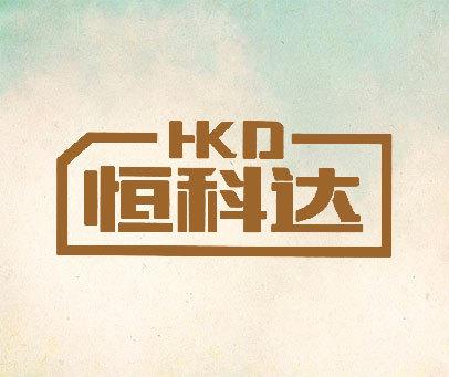 恒科达 HKD