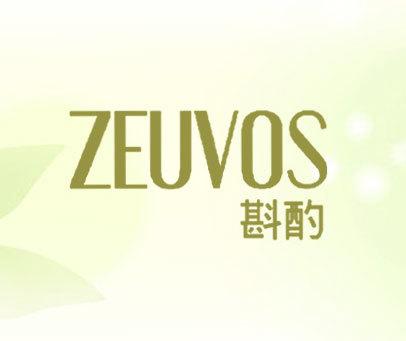 斟酌  ZEUVOS