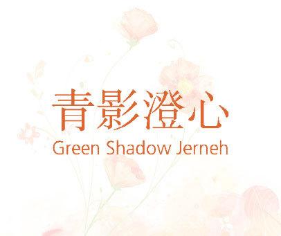 青影澄心 GREEN SHADOW JERNEH