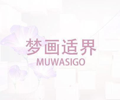 梦画适界  MUWASIGO
