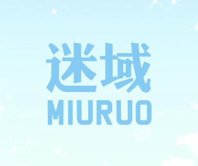 迷域 MIURUO