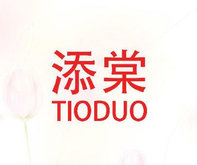 添棠 TIODUO