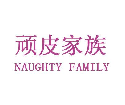 顽皮家族-NAUGHTYFAMILY