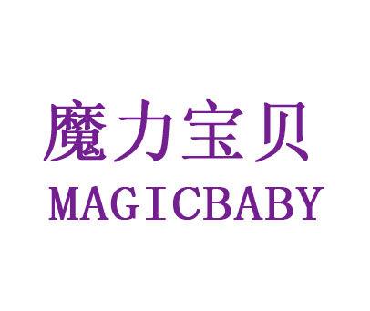 魔力宝贝-MAGICBABY