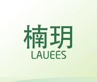 楠玥 LAUEES
