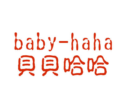 贝贝哈哈-BABYHAHA