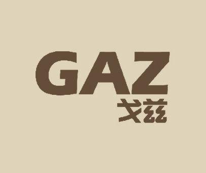 戈兹 GAZ