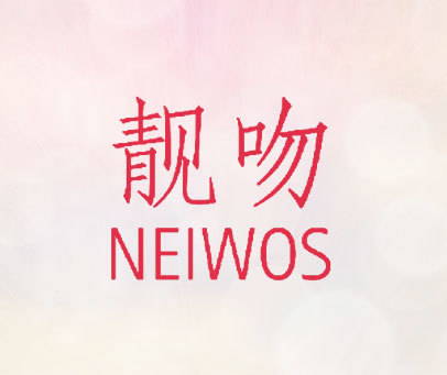 靓吻 NEIWOS