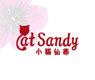 小猫仙蒂 CAT SANDY