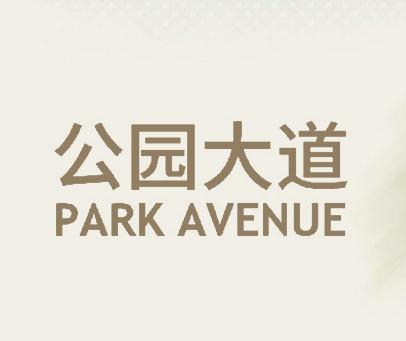 公园大道 PARK AVENUE