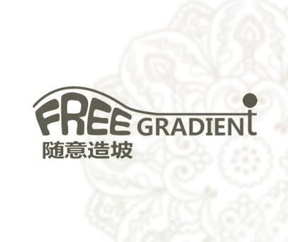 随意造坡 FREE GRADIENT