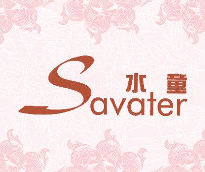 水童SAVATER