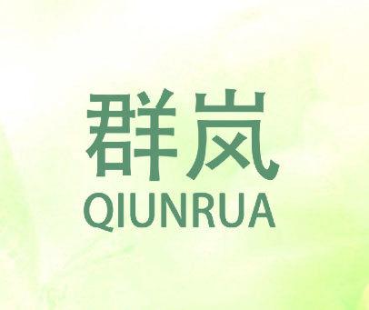 群岚 QIUNRUA
