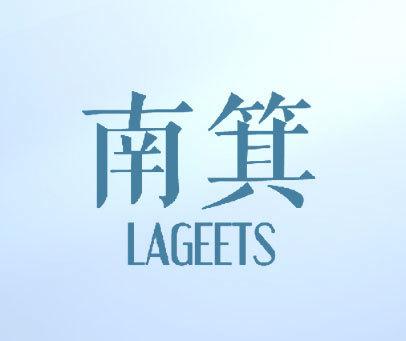 南箕  LAGEETS