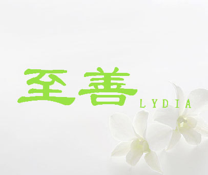 至善;LYDIA