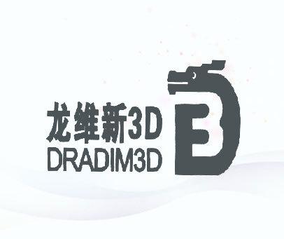 龙维新  3 D DRADIM3D