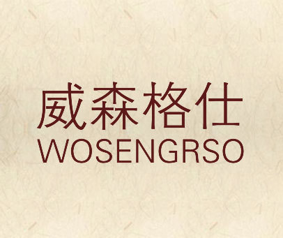 威森格仕 WOSENGRSO