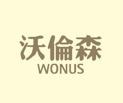 沃伦森  WONUS