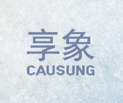 享象 CAUSUNG