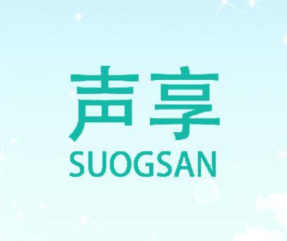 声享 SUOGSAN