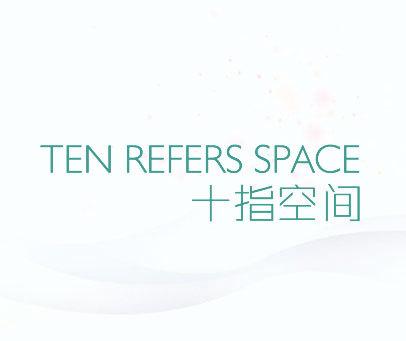 十指空间 TEN REFERS SPACE