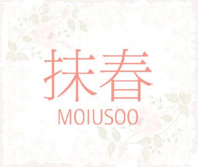 抹春 MOIUSOO