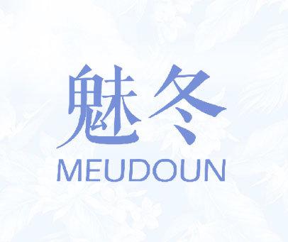魅冬 MEUDOUN
