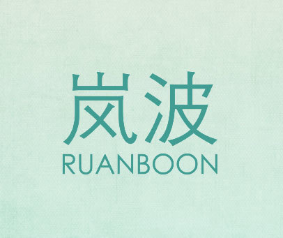 岚波 RUANBOON