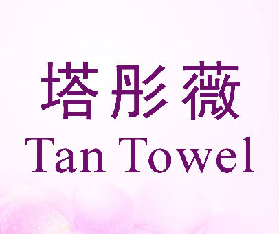 塔彤薇 TAN TOWEL