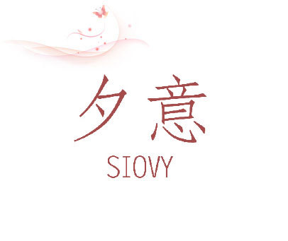 夕意  SIOVY