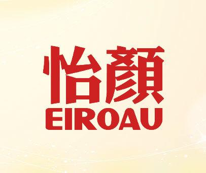 怡颜 EIROAU