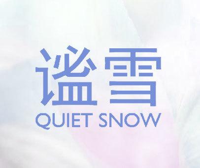 谧雪   QUIET SNOW